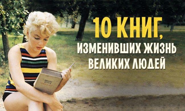 Навіщо читати біографії видатних людей  - Жіночий Світ 3a8343cc0db26